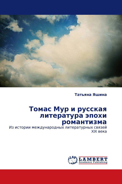 Томас Мур и русская литература эпохи романтизма #1
