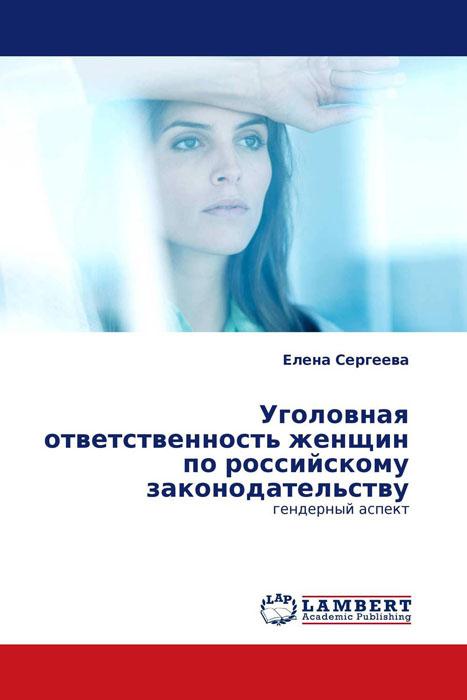 Уголовная ответственность женщин по российскому законодательству  #1