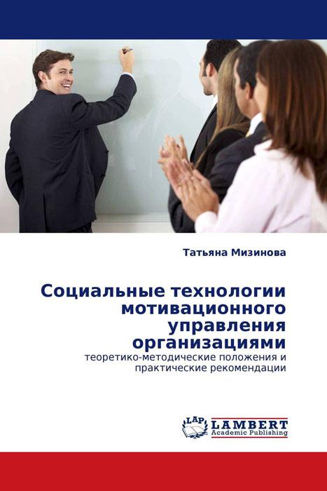 Социальные технологии мотивационного управления организациями  #1