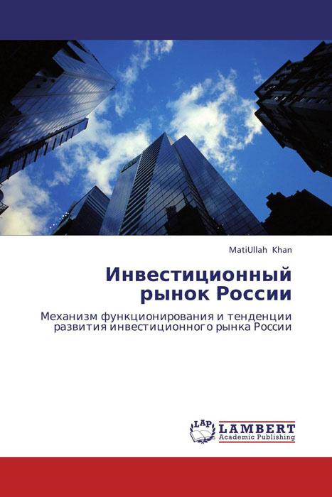Инвестиционный рынок России #1