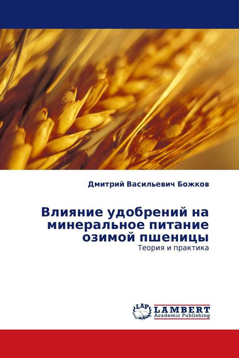 Влияние удобрений на минеральное питание озимой пшеницы  #1
