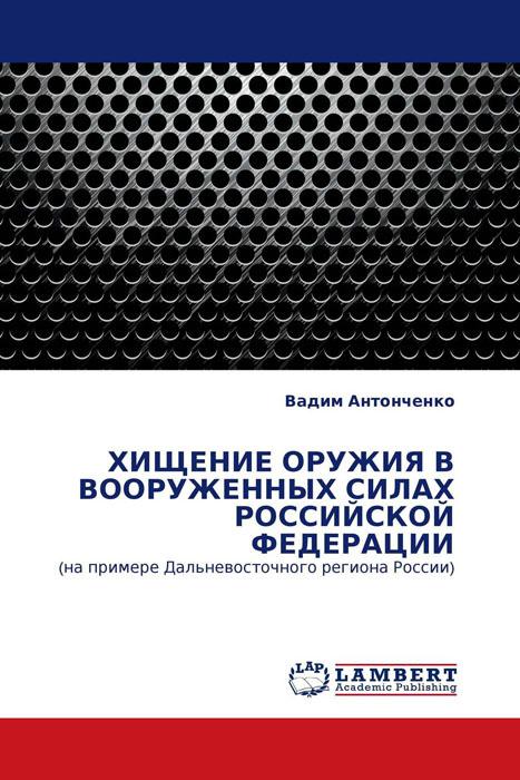 ХИЩЕНИЕ ОРУЖИЯ В ВООРУЖЕННЫХ СИЛАХ РОССИЙСКОЙ ФЕДЕРАЦИИ  #1