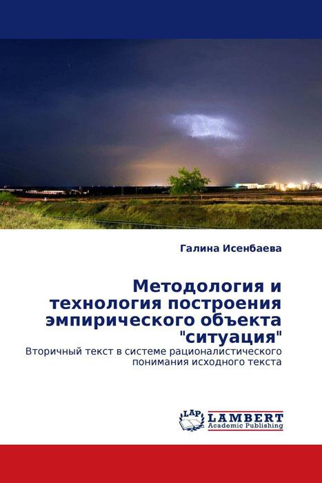 """Методология и технология построения эмпирического объекта """"ситуация""""  #1"""