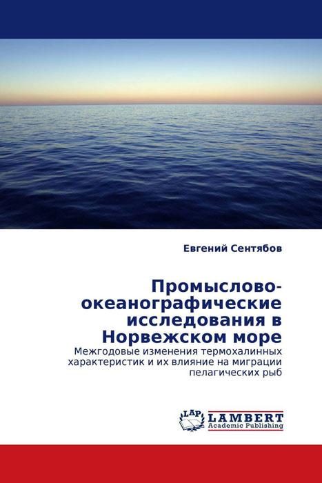 Промыслово-океанографические исследования в Норвежском море  #1