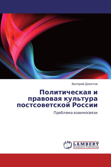 Политическая и правовая культура постсоветской России  #1