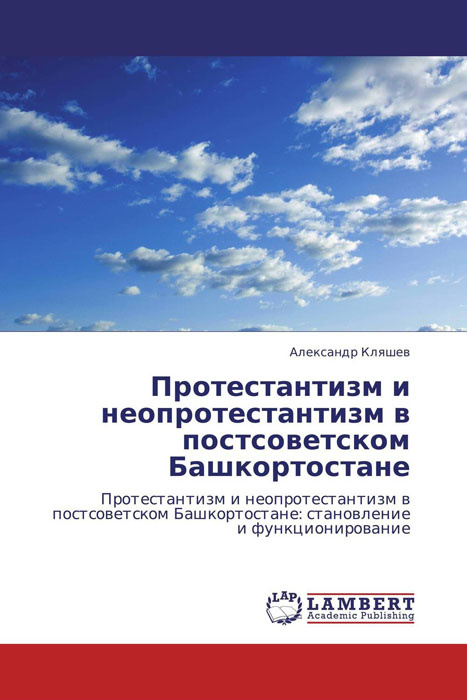 Протестантизм и неопротестантизм в постсоветском Башкортостане  #1