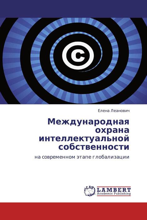 Международная охрана интеллектуальной собственности #1
