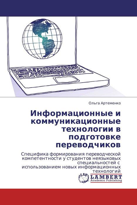 Информационные и коммуникационные технологии в подготовке переводчиков  #1