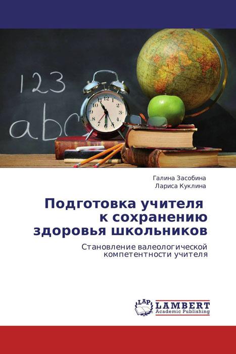 Подготовка учителя к сохранению здоровья школьников #1