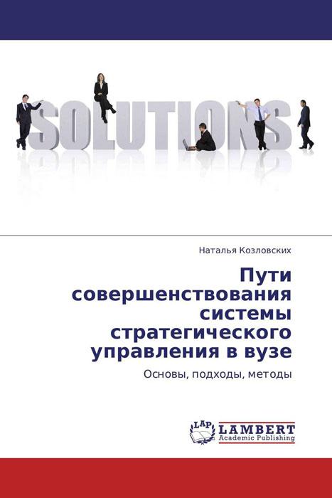 Пути совершенствования системы стратегического управления в вузе  #1
