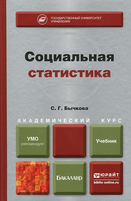 Социальная статистика. Учебник | Бычкова Светлана Георгиевна  #1