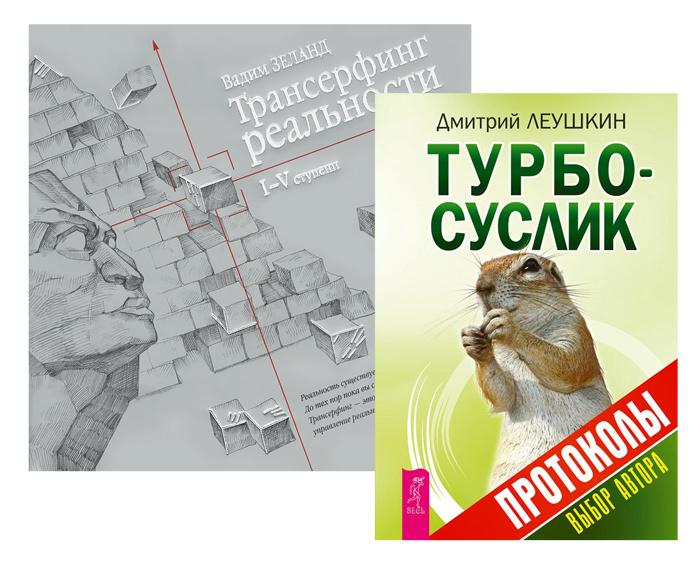 Турбо-Суслик. Протоколы. Трансерфинг реальности. 1-5 ступени (комплект из 2 книг)  #1
