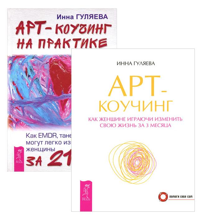 Арт-коучинг. Арт-коучинг на практике (комплект из 2 книг)  #1