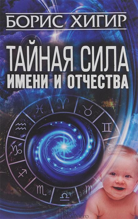 Тайная сила имени и отчества | Хигир Борис Юрьевич #1