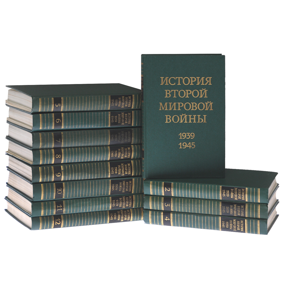 История Второй Мировой войны. 1939-1945 (комплект из 12 книг) #1