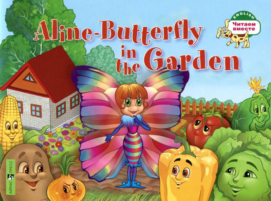 Aline-Butterfly in the Garden / Бабочка Алина в огороде | Благовещенская Татьяна Александровна  #1