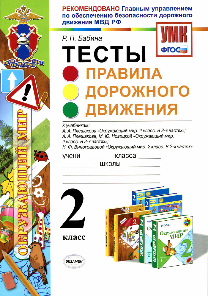 Правила дорожного движения. 2 класс. Тесты #1