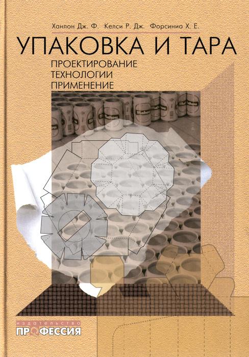 Упаковка и тара. Проектирование, технологии, применение | Ханлон Дж. Ф., Келси Роберт Дж.  #1