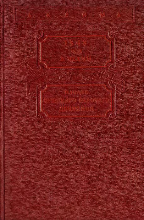 1848 год в Чехии. Начало чешского рабочего движения   Клима А.  #1