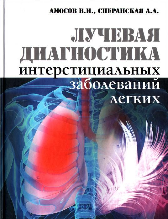 Лучевая диагностика интерстициальных заболеваний легких | Амосов Виктор Иванович, Сперанская Александра #1