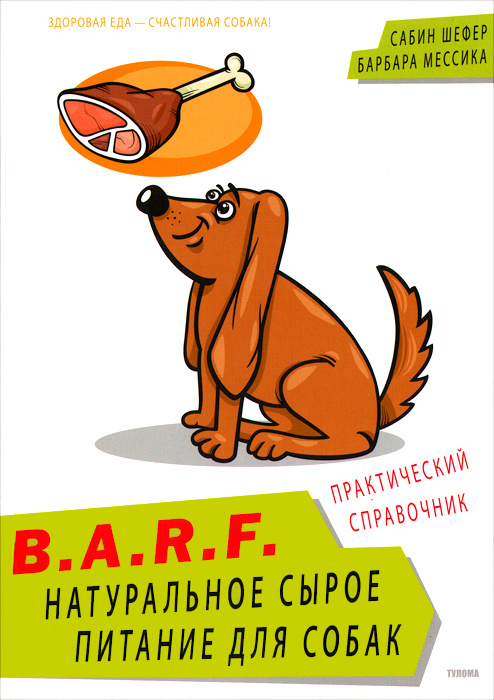 B.A.R.F. Натуральное сырое питание для собак #1