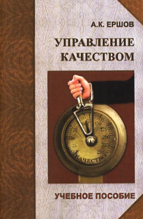 Управление качеством. Учебное пособие | Ершов Александр Константинович  #1