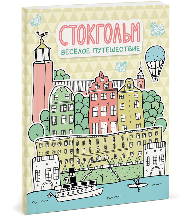 Стокгольм. Весёлое путешествие   Балашова Александра #1