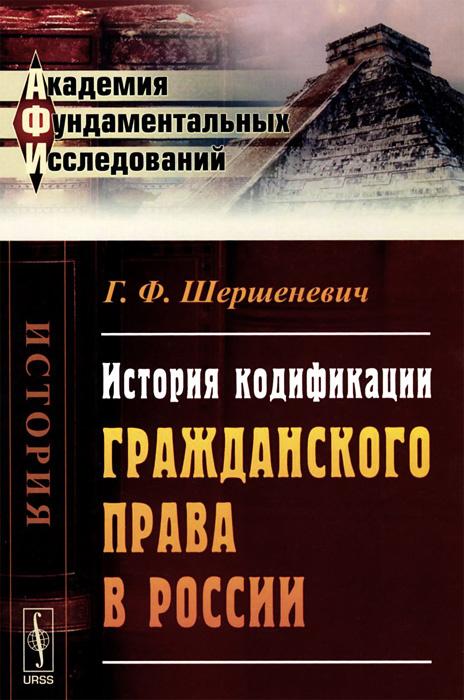 История кодификации гражданского права в России | Шершеневич Габриэль Феликсович  #1