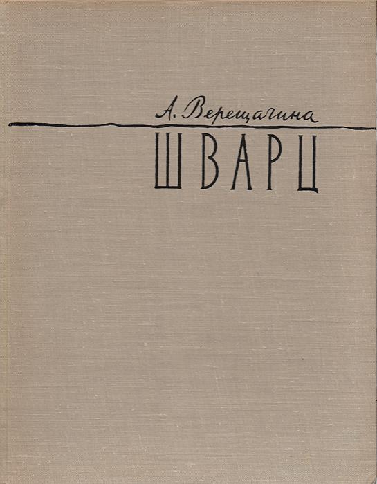 Вячеслав Григорьевич Шварц. 1838-1869 | Верещагина Алла Глебовна  #1