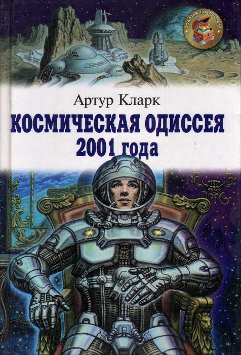 Космическая одиссея 2001 года   Кларк Артур Чарлз #1