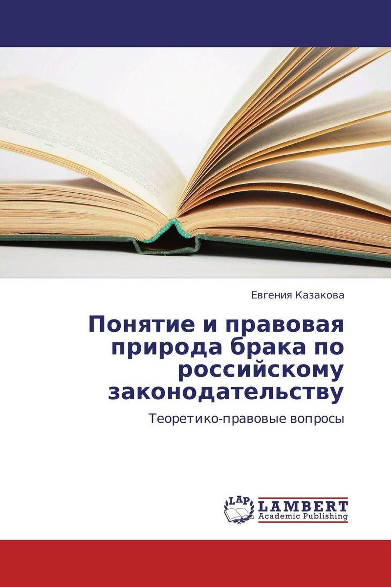 Понятие и правовая природа брака по российскому законодательству  #1
