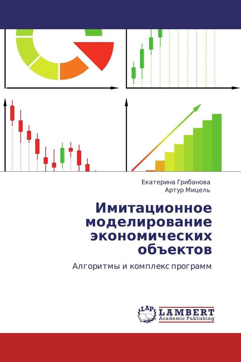 Имитационное моделирование экономических объектов #1