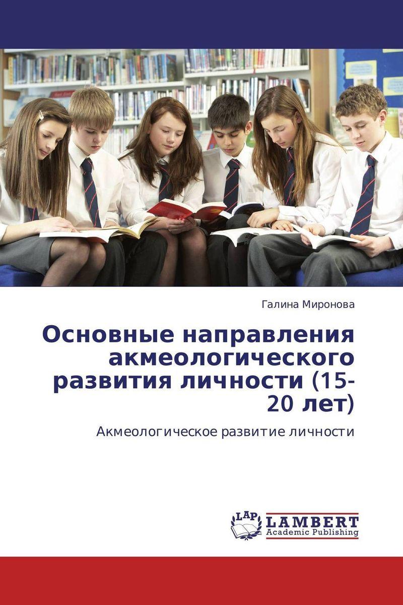 Основные направления акмеологического развития личности (15-20 лет)  #1