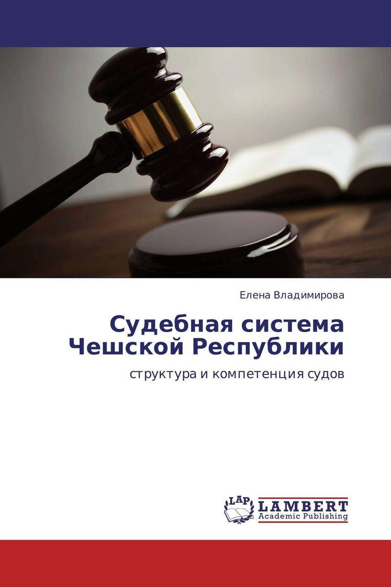 Судебная система Чешской Республики #1