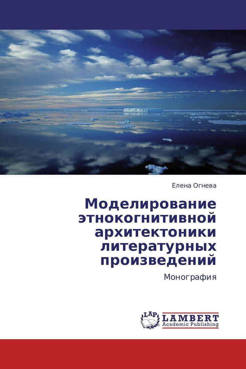 Моделирование этнокогнитивной архитектоники литературных произведений  #1