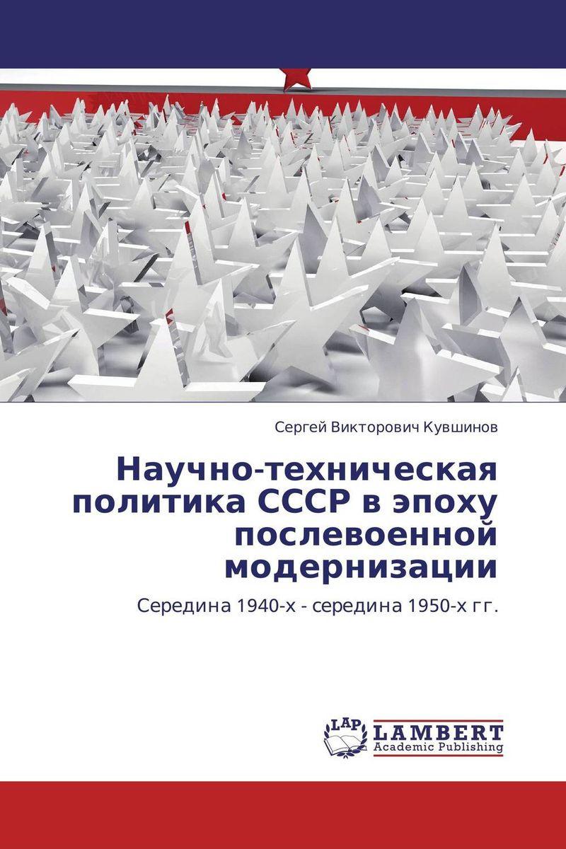Научно-техническая политика СССР в эпоху послевоенной модернизации  #1