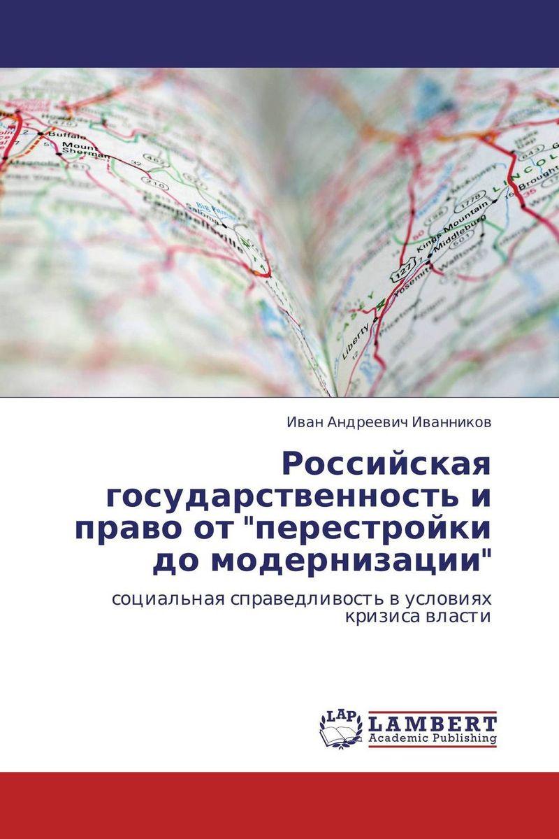 """Российская государственность и право от """"перестройки до модернизации""""  #1"""