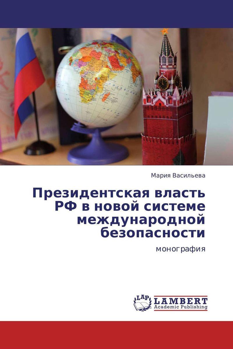 Президентская власть РФ в новой системе международной безопасности  #1