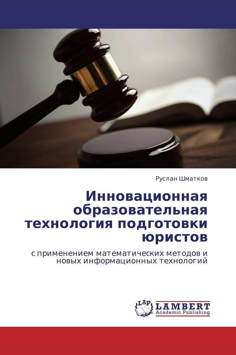 Инновационная образовательная технология подготовки юристов  #1