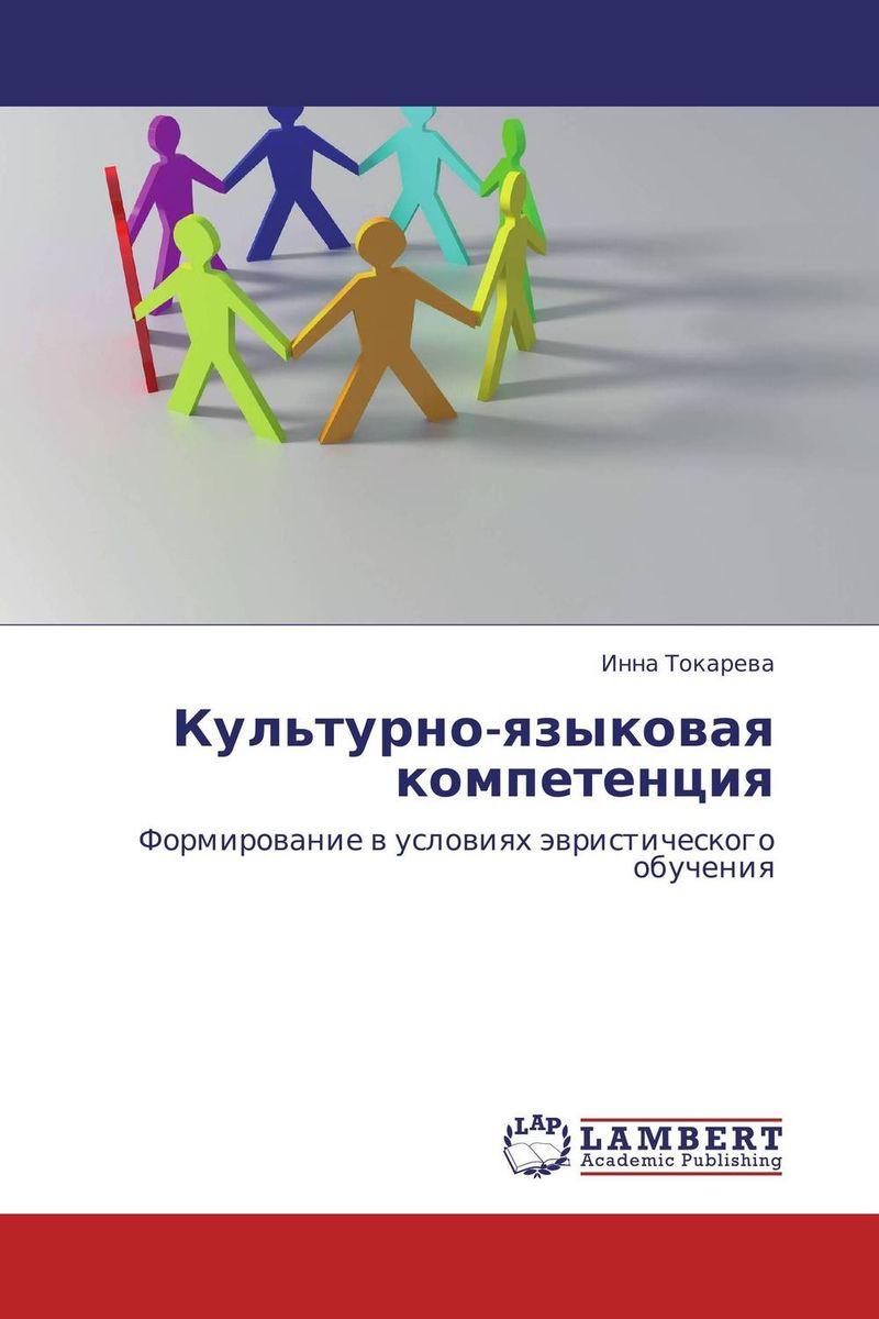 Культурно-языковая компетенция #1
