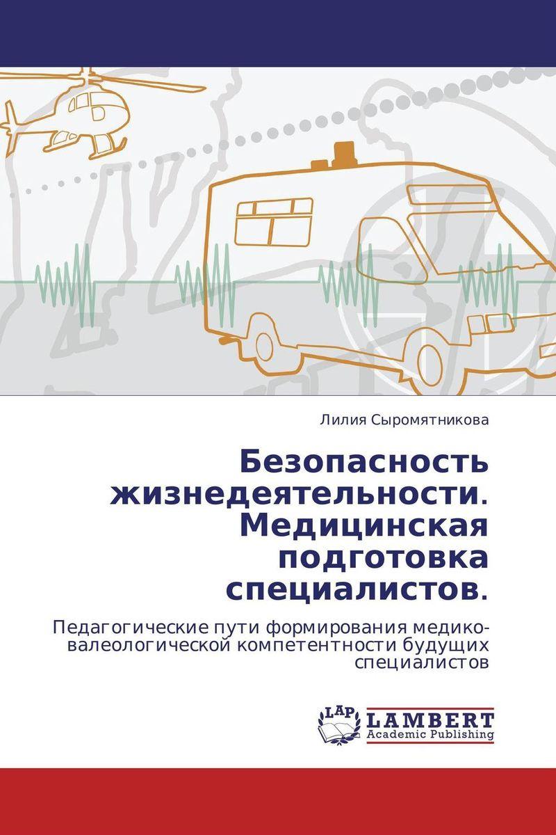 Безопасность жизнедеятельности. Медицинская подготовка специалистов.  #1