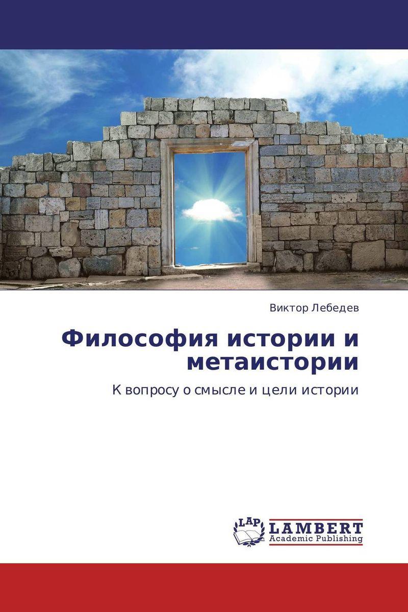 Философия истории и метаистории #1
