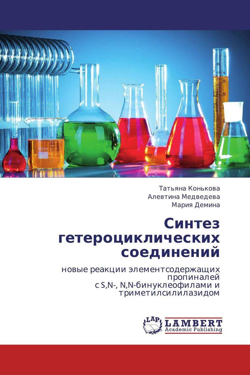Синтез гетероциклических соединений #1