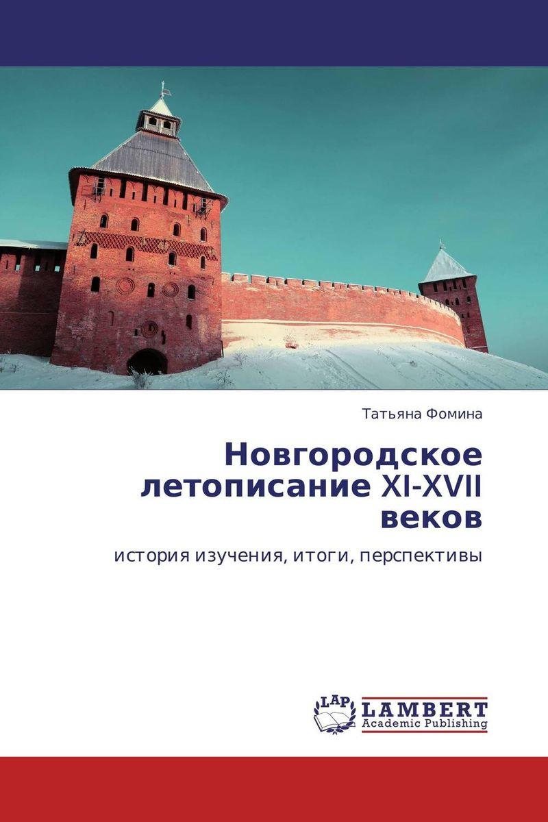 Новгородское летописание XI-XVII веков #1