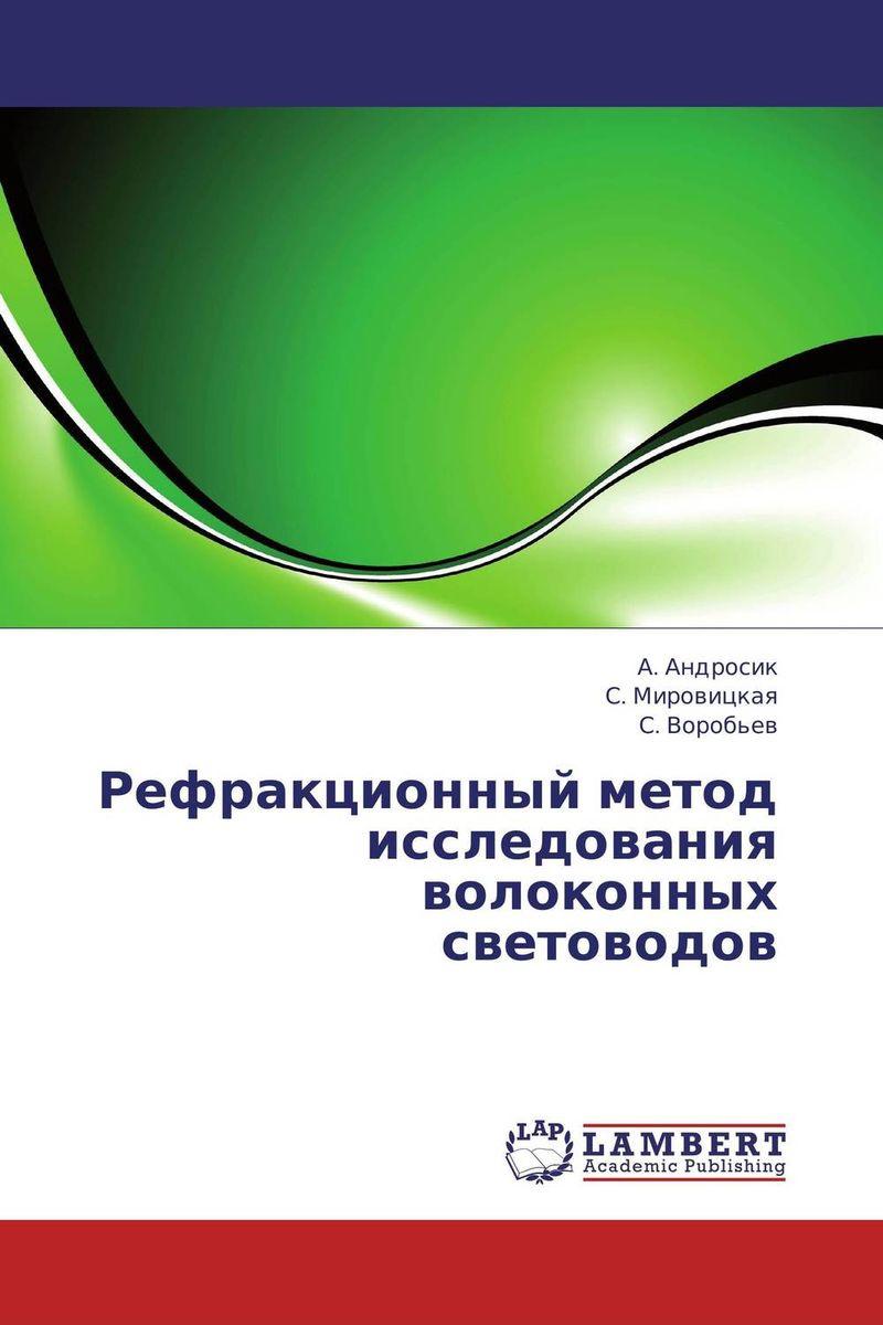 Рефракционный метод исследования волоконных световодов  #1
