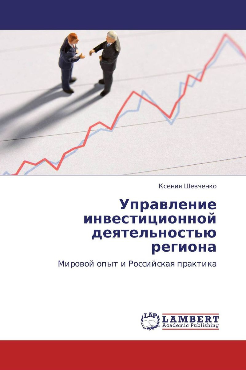 Управление инвестиционной деятельностью региона #1