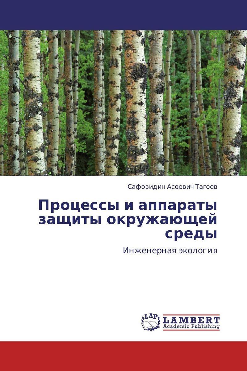 Процессы и аппараты защиты окружающей среды #1