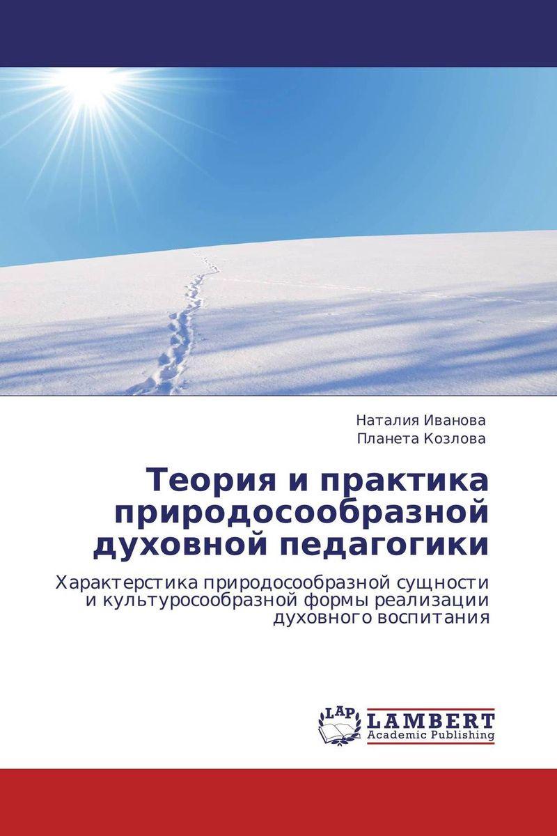 Теория и практика природосообразной духовной педагогики  #1