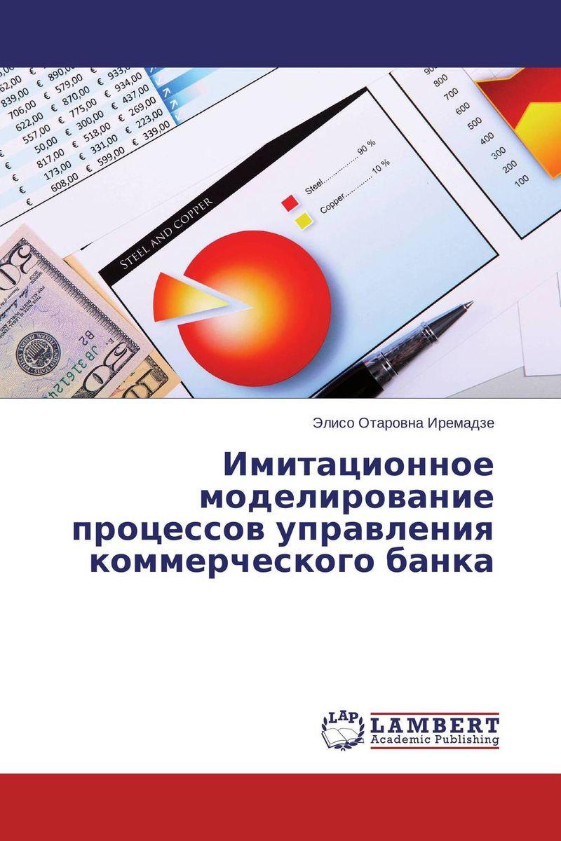 Имитационное моделирование процессов управления коммерческого банка  #1