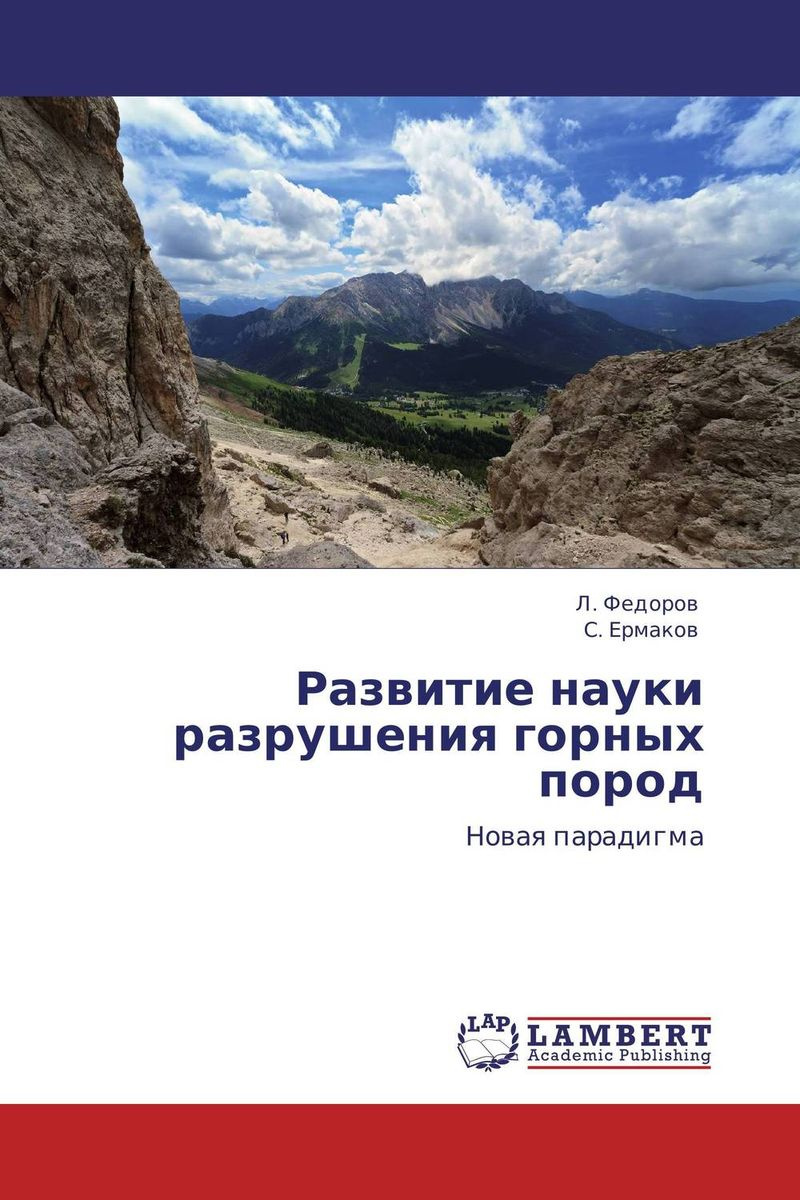 Развитие науки разрушения горных пород #1